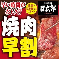 甘太郎 大宮東口店特集写真1
