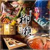 産直鮮魚 個室居酒屋 柳瀬 天王寺店