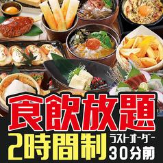 千年の宴 旭川駅前店 居楽屋のおすすめ料理1