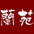 蘭苑飯店 本店のロゴ