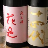 はな里 HANASATO 関内店のおすすめ料理3