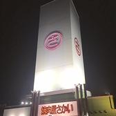 焼肉屋さかい 伏見横大路店の雰囲気3