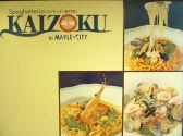 カイゾク KAIZOKUの雰囲気3