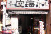 麺屋 空海 参宮橋店の雰囲気2