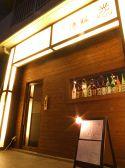 酒飯 光 しゅはん こう 伏見桃山・伏見区・京都市郊外のグルメ