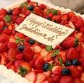 パティシエのオリジナルケーキも手配可能!