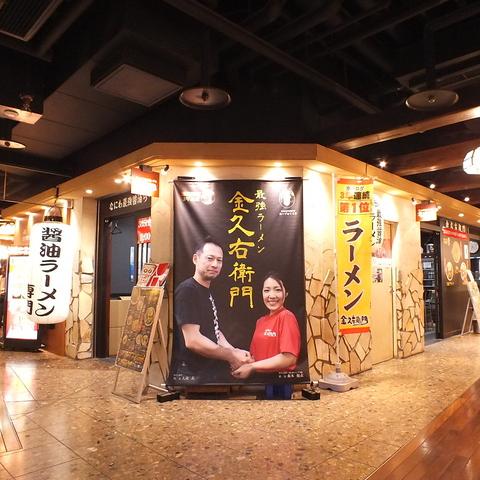 人気グルメサイト・人気グルメ雑誌・グルメ大会で数多くの賞を総なめにした人気店!!