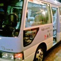 10名様~ご乗車でバス送迎