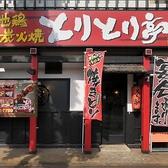 とりとり亭 神宮前店の雰囲気3
