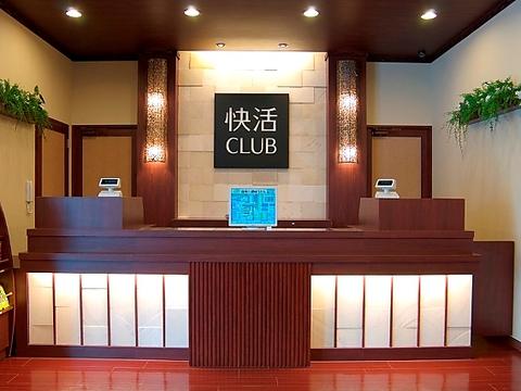 快活CLUB 高松福岡町店