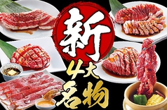 焼肉きんぐ 所沢店のおすすめ料理1