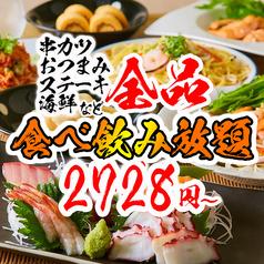 居酒屋 りおん 梅田駅店のおすすめ料理1