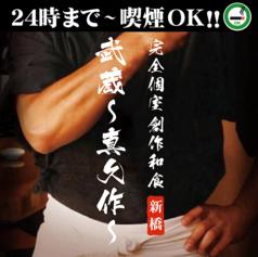 創作和食 武蔵 真久作 新橋店の写真