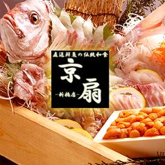 京扇 新橋店の写真