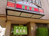広東酒肴 富久寿の雰囲気2