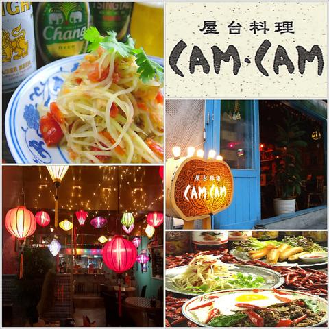 屋台料理 CAMCAM ( カムカム )