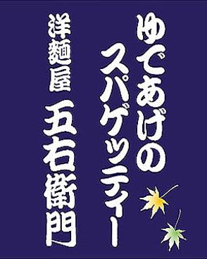 洋麺屋 五右衛門 阪急グランドビル32番街の雰囲気1