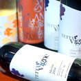 今世界で注目を集めている日本ワインもご用意。専用の保冷庫でおいしさをキープしています。