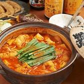 赤から 岐阜羽島店のおすすめ料理2