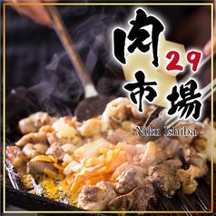 肉居酒屋 29市場 新宿東口店の写真