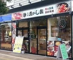 沼津魚がし鮨 三島駅南口店の写真