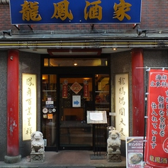 中華料理 龍鳳酒家の写真