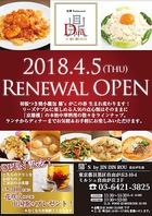 2018.4.5(THU) RENEWAL OPEN