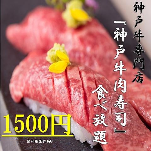 神戸牛専門の『中西牧場』と提携!最高級神戸牛をこの価格で食べれるのはココだけ!