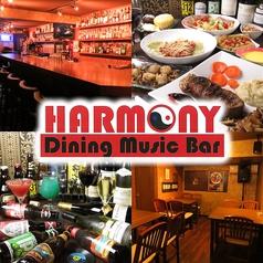 HARMONY Dining Music Bar ハーモニー ダイニング ミュージック バーの写真