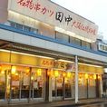 JR中央線荻窪駅北口から徒歩2分。大阪B級グルメを楽しめる串カツ名物の居酒屋です。当店の味は当社副代表の田中が先代の田中勇吉から受け継いだ味をそのままに大阪の下町から東京に持ってきました。大阪の本場の味が荻窪で楽しめます!下町居酒屋でのお食事をお楽しみください。
