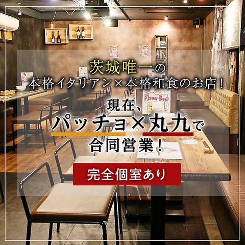 ワイン食堂パッチョ 土浦店