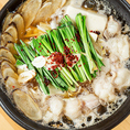 【今出川駅徒歩2分】国産ホルモンを使用した「もつ鍋」は身も心も温まります。