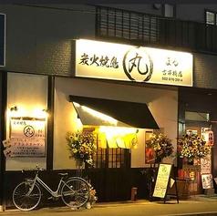 炭火焼鳥 丸 古市橋店の写真