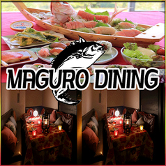 個室 魚 肉バル MAGURO DINING マグロダイニング 新宿本店の写真