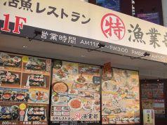 こちら丸特漁業部 西多賀ベガロポリス店の雰囲気1