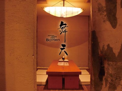 Zensekikanzenkoshitsu Buten Kumojiten image