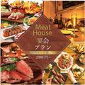 ミートハウス Meat House 新宿東口店のおすすめ料理1