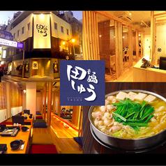 もつ鍋 田しゅう 熊本下通店の写真