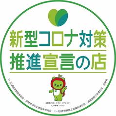 花の舞 長野駅東口店の雰囲気1
