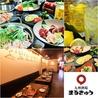 九州酒場 まるきゅうのおすすめポイント1