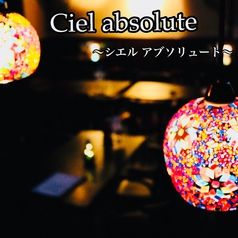シエルアブソリュート Ciel absoluteの写真