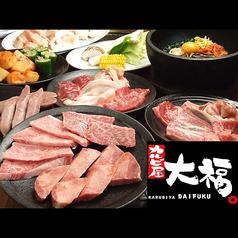カルビ屋大福 マリーナホップ店の写真