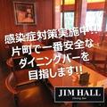DiningBar JIM HALL ダイニングバージムホールの雰囲気1