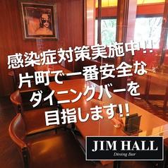 ダイニングバー ジムホール DiningBar JIM HALLの雰囲気1
