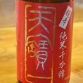 【天寶一 辛口 純米酒 千本錦】 神辺 天寶一酒造。広島県のオリジナル品種「千本錦」を用いて、9号系酵母にて小仕込み、瓶燗火入れして丁寧に造られる定番純米酒です。熟成感のある旨味、厚味があり、押し味強く、余韻も長い