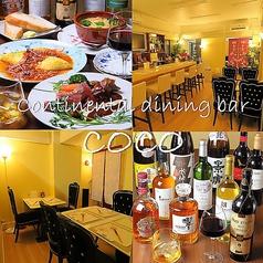 DINING BAR COCOの写真