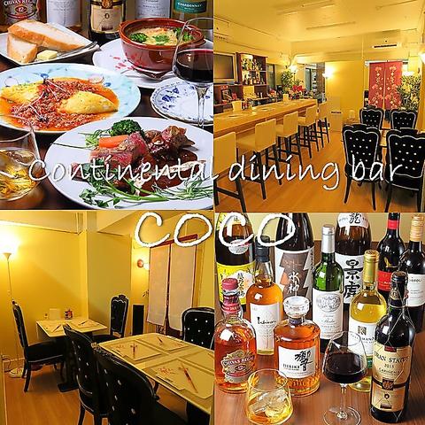 DINING BAR COCO
