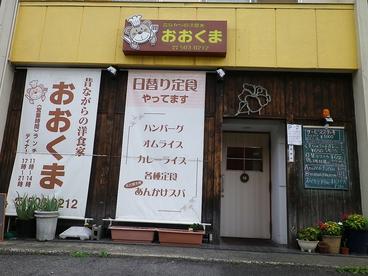 おおくま 名古屋の雰囲気1