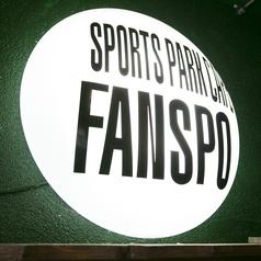 居酒屋 ファンスポ FAN SPOの写真