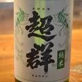 【超群 純米酒】 庄原市 東条 生態酒造。広島を代表する酒造好適米「八反錦」を100%使用。雑味が少なく、バランスの良い、すっきりとしたお酒に仕上がっています